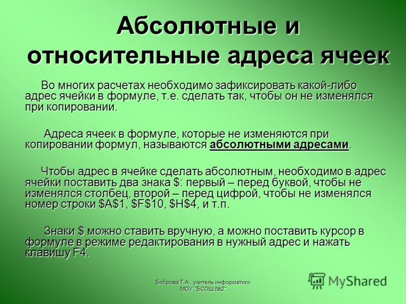Боброва Т.А., учитель информатики МОУ