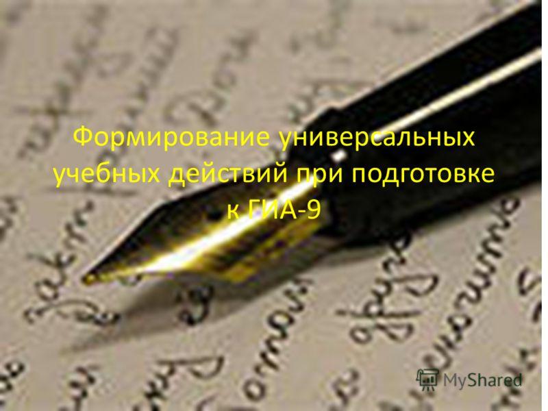 Формирование универсальных учебных действий при подготовке к ГИА-9
