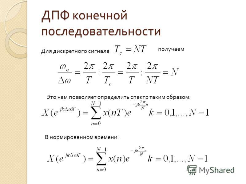 Замены 1) Время заменим на частоту 2) Ширину конечного спектрана интервале на длительность конечного сигнала 3) Период дискретизации по времени Т – на период дискретизации по частоте Соответственно, с учетом соотношения междуи