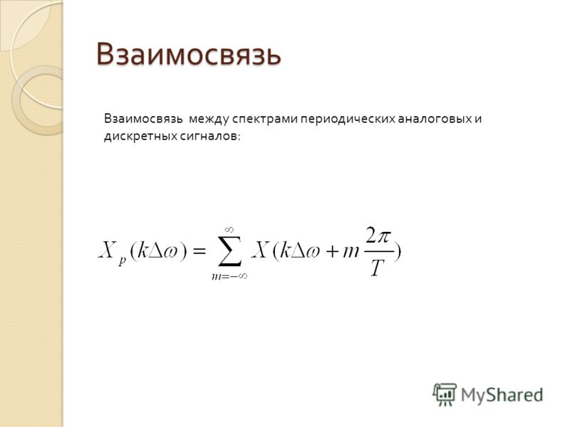 Представим : 1) последовательностьВ виде бесконечной суммы одного её периода, сдвинутого по оси n на mN, где m=…,-1,0,1,… 2)Бесконечную сумму в виде бесконечного числа конечных сумм из N Слагаемых, сдвинутых по оси k на mN, где m =…,-1,0,1,… Сделав з