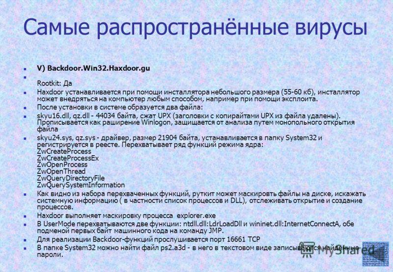Самые распространённые вирусы V) Backdoor.Win32.Haxdoor.gu Rootkit: Да Haxdoor устанавливается при помощи инсталлятора небольшого размера (55-60 кб), инсталлятор может внедряться на компьютер любым способом, например при помощи эксплоита. После устан