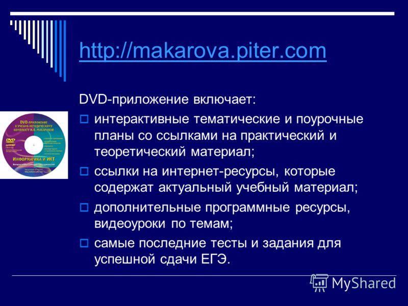 http://makarova.piter.com DVD-приложение включает: интерактивные тематические и поурочные планы со ссылками на практический и теоретический материал; ссылки на интернет-ресурсы, которые содержат актуальный учебный материал; дополнительные программные