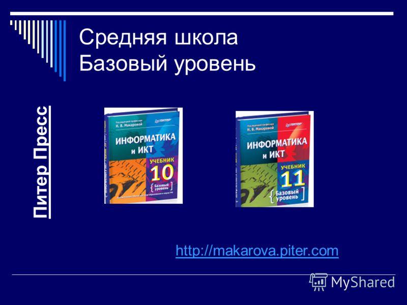 Средняя школа Базовый уровень http://makarova.piter.com Питер Пресс