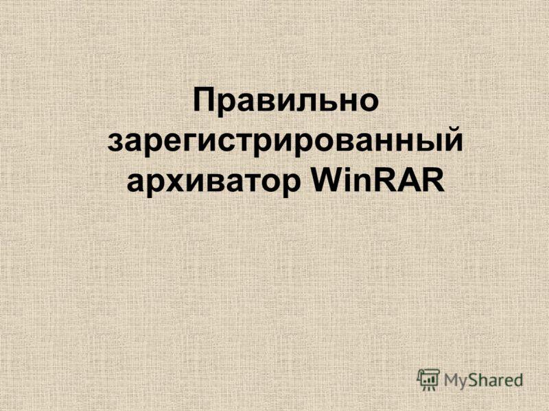Правильно зарегистрированный архиватор WinRAR