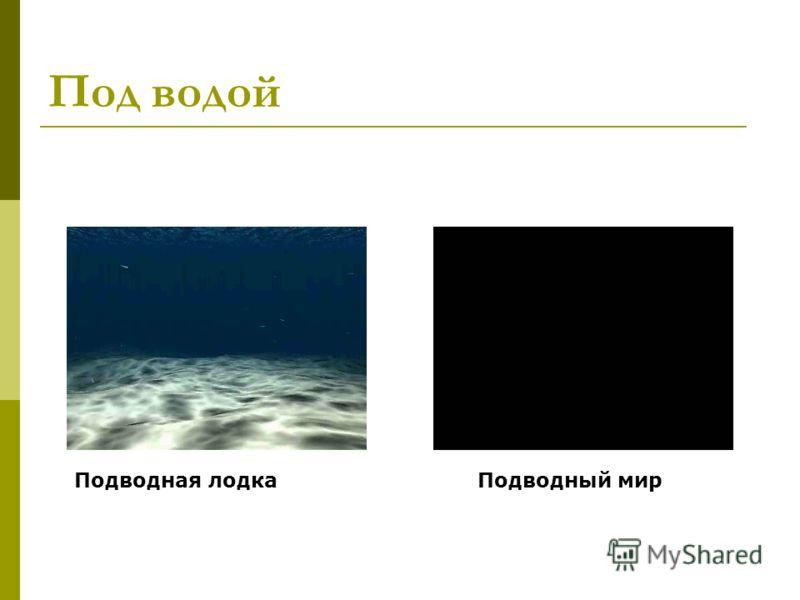 Под водой Подводная лодка Подводный мир
