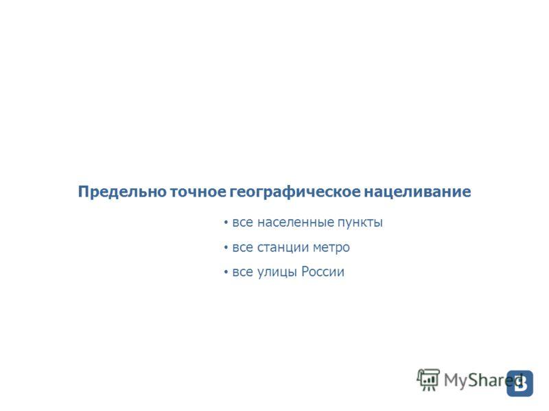 все населенные пункты все станции метро все улицы России