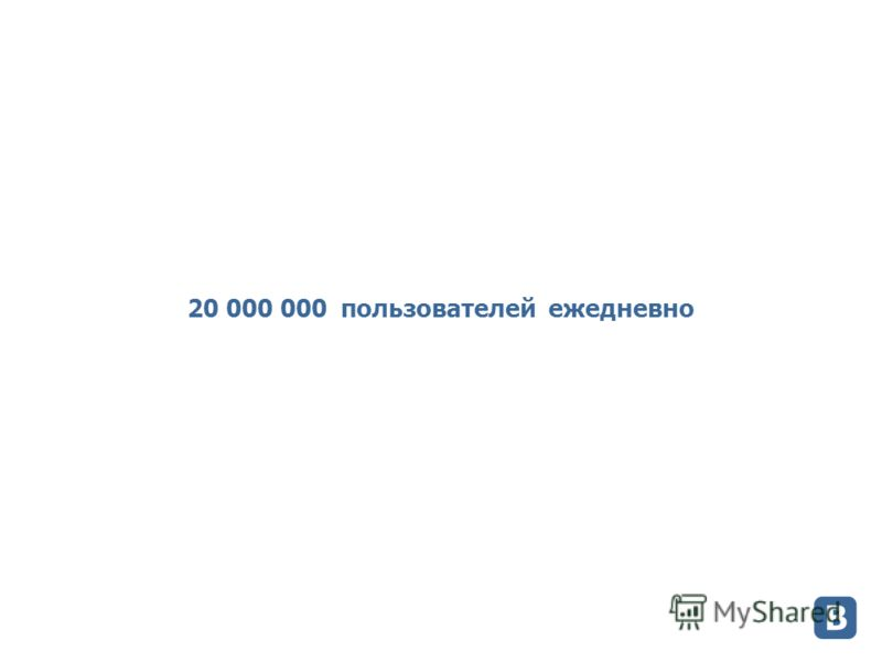 20 000 000 пользователей ежедневно