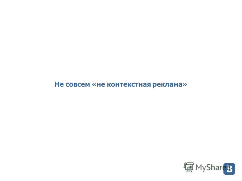 Не совсем «не контекстная реклама»