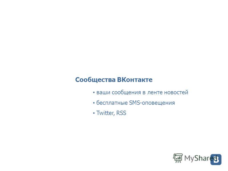 Сообщества ВКонтакте ваши сообщения в ленте новостей бесплатные SMS-оповещения Twitter, RSS