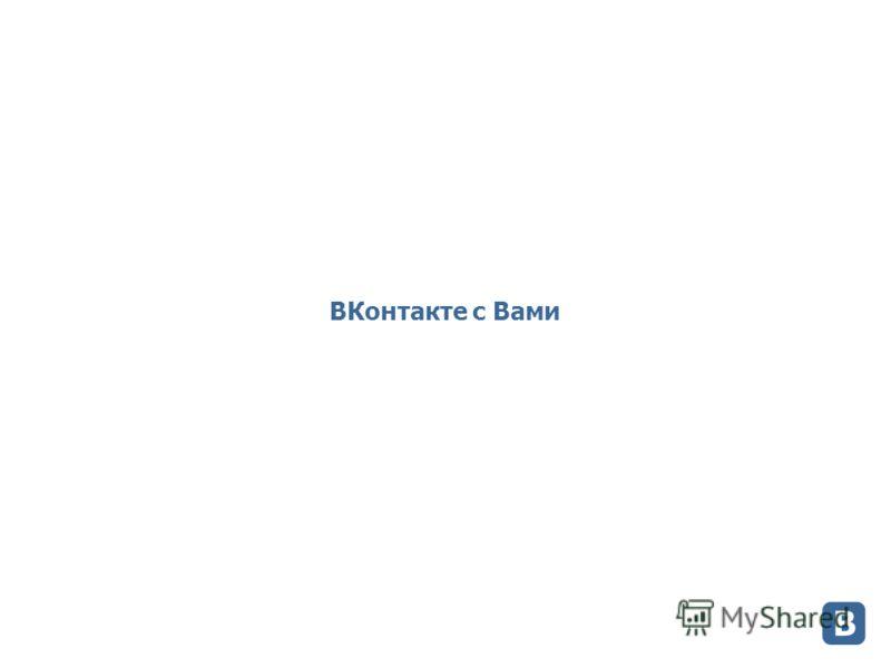 ВКонтакте с Вами