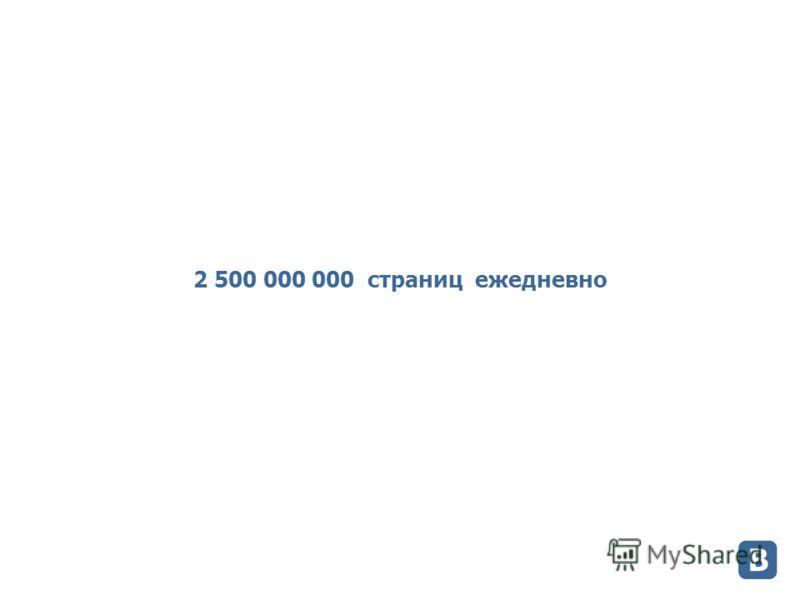 2 500 000 000 страниц ежедневно
