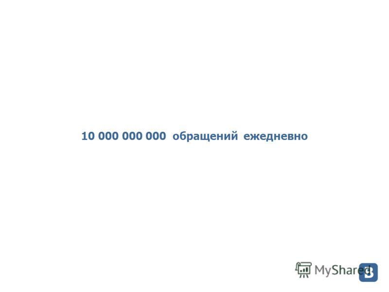 10 000 000 000 обращений ежедневно