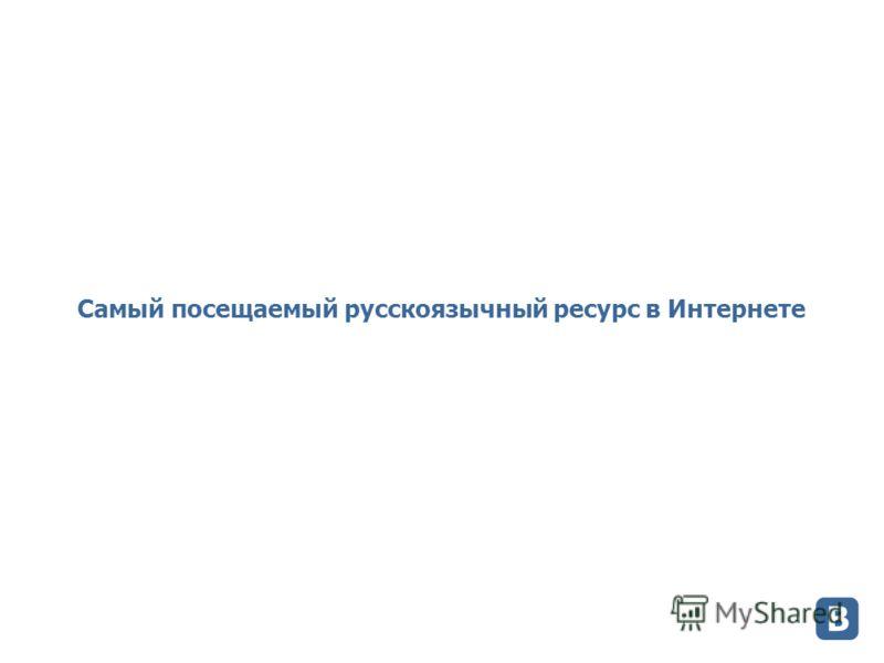 Самый посещаемый русскоязычный ресурс в Интернете