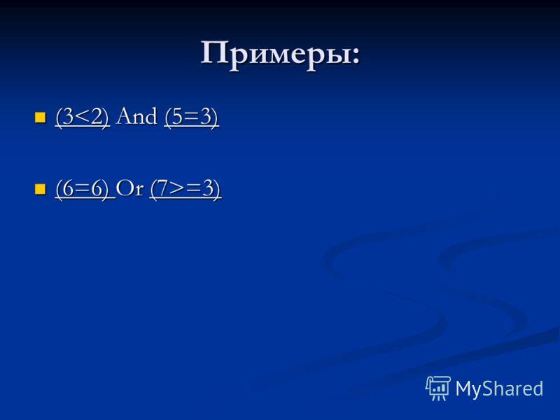 Примеры: (3=3)