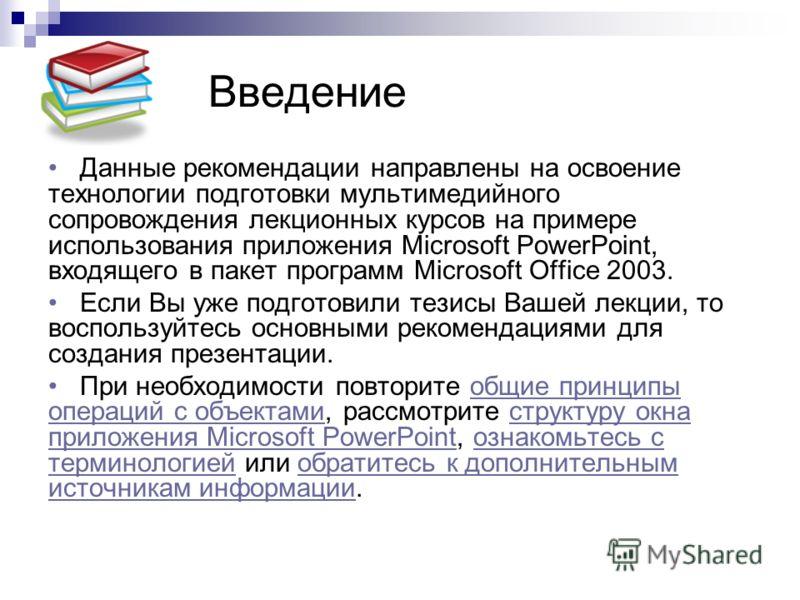 Сопровождение курса лекций средствами Microsoft PowerPoint