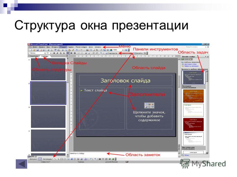 Общие принципы операций с объектами Создание нового слайда Выделение слайда (группы слайдов) Копирование слайдов Перемещение слайдов Удаление слайдов