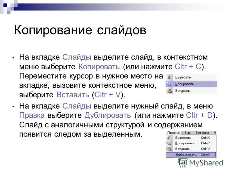 Выделение слайда (группы слайдов) Выделение одного слайда Для выделения щелкните нужный слайд во вкладке Слайды левой кнопкой мыши один раз. Выделение группы слайдов Для выделения несмежных слайдов щелкните один слайд, затем, удерживая нажатой кнопку