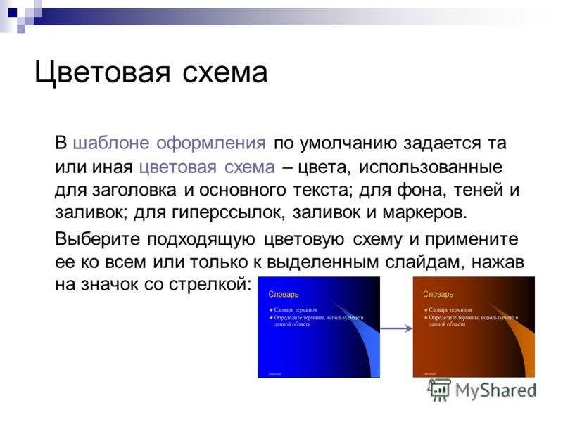 Дизайн слайда Созданная Вами презентация уже содержит шаблон оформления, который Вы можете оставить или заменить на другой, предлагаемый в программе или на узле Microsoft Office Online:шаблон оформления в меню Формат выберите команду Оформление слайд