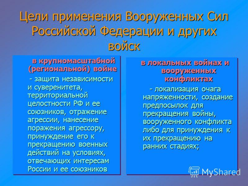 Цели применения Вооруженных Сил Российской Федерации и других войск в крупномасштабной (региональной) войне в крупномасштабной (региональной) войне - защита независимости и суверенитета, территориальной целостности РФ и ее союзников, отражение агресс