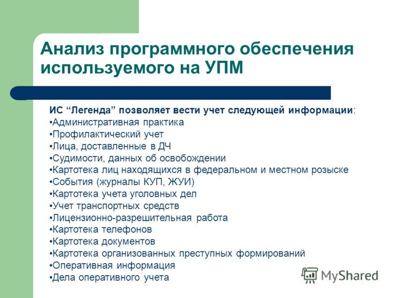 Презентация на тему Отчет о прохождении производственной  9 Анализ программного обеспечения