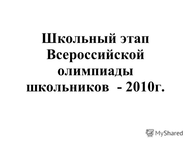 Школьный этап Всероссийской олимпиады школьников - 2010г.