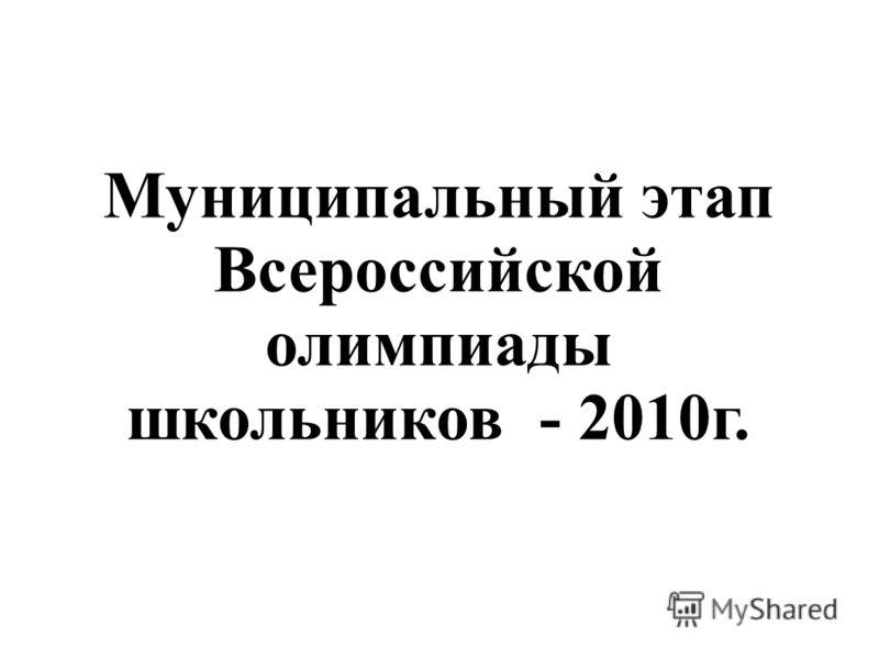 Муниципальный этап Всероссийской олимпиады школьников - 2010г.