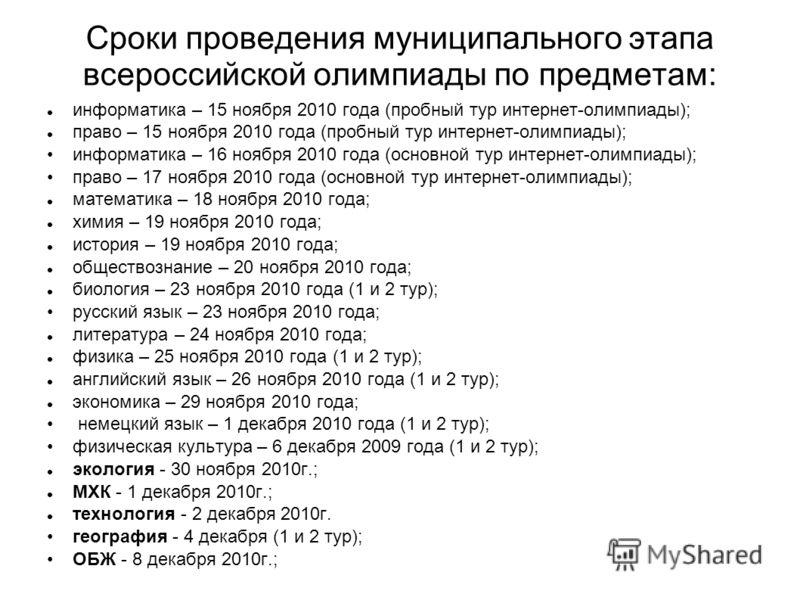 Сроки проведения муниципального этапа всероссийской олимпиады по предметам: информатика – 15 ноября 2010 года (пробный тур интернет-олимпиады); право – 15 ноября 2010 года (пробный тур интернет-олимпиады); информатика – 16 ноября 2010 года (основной