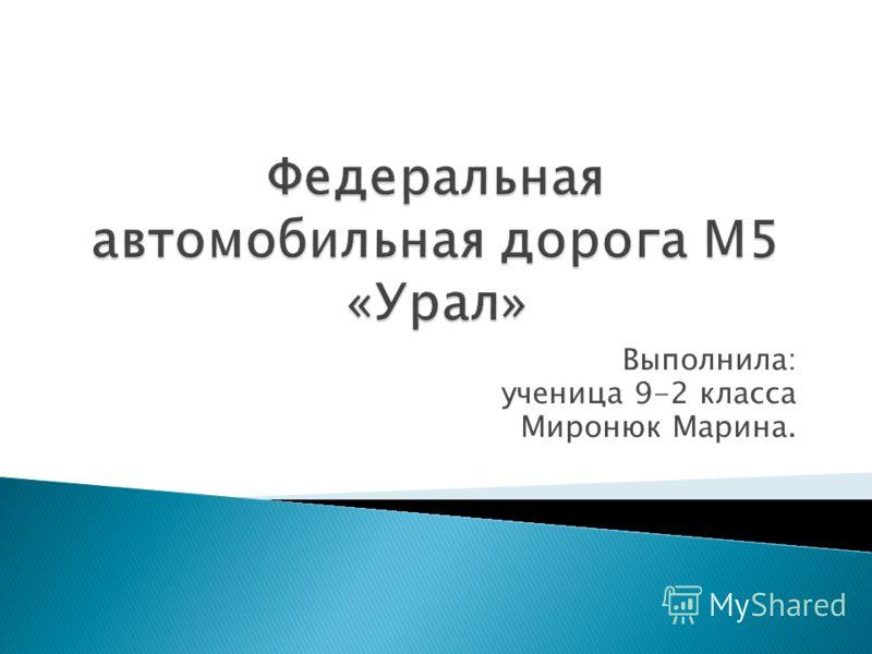 Выполнила: ученица 9-2 класса Миронюк Марина.