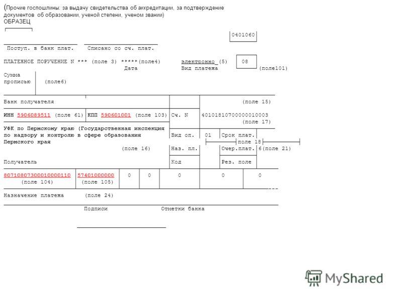 ( Прочие госпошлины: за выдачу свидетельства об аккредитации, за подтверждение документов об образовании, ученой степени, ученом звании) ОБРАЗЕЦ 0401060 ______________________ ______________________ Поступ. в банк плат. Списано со сч. плат. ПЛАТЕЖНОЕ