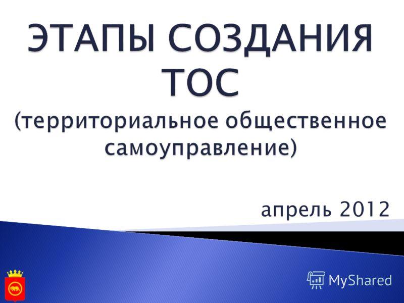 ЭТАПЫ СОЗДАНИЯ ТОС (территориальное общественное самоуправление) апрель 2012