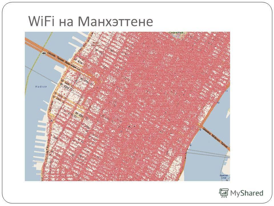 WiFi на Манхэттене
