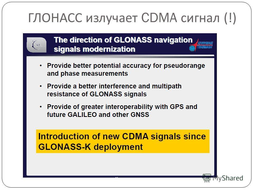 ГЛОНАСС излучает CDMA сигнал (!)