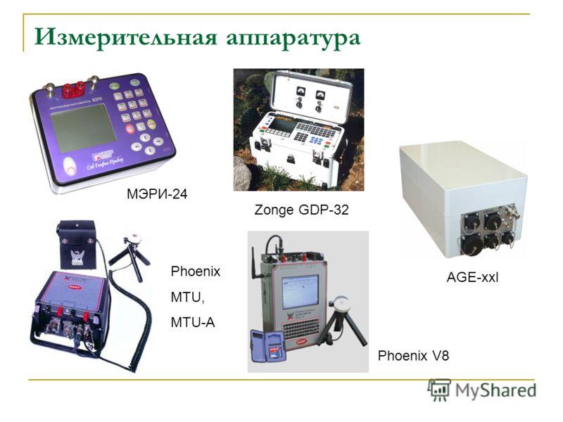 Измерительная аппаратура Phoenix V8 Zonge GDP-32 Phoenix MTU, MTU-A МЭРИ-24 AGE-xxl