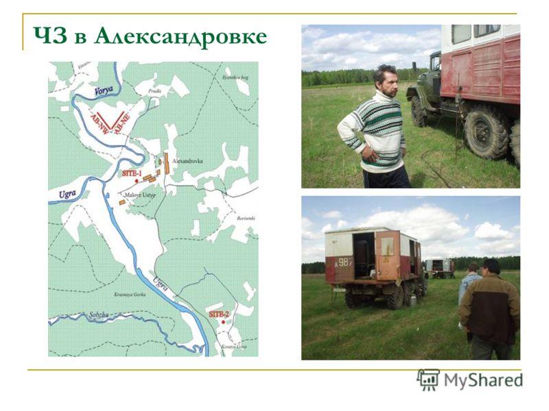 ЧЗ в Александровке