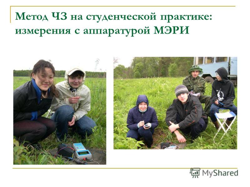Метод ЧЗ на студенческой практике: измерения с аппаратурой МЭРИ
