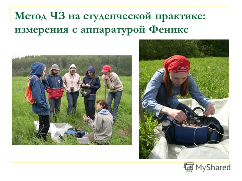 Метод ЧЗ на студенческой практике: измерения с аппаратурой Феникс