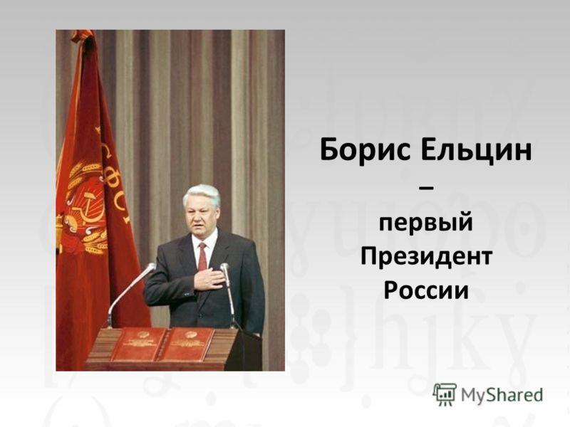 Борис Ельцин – первый Президент России