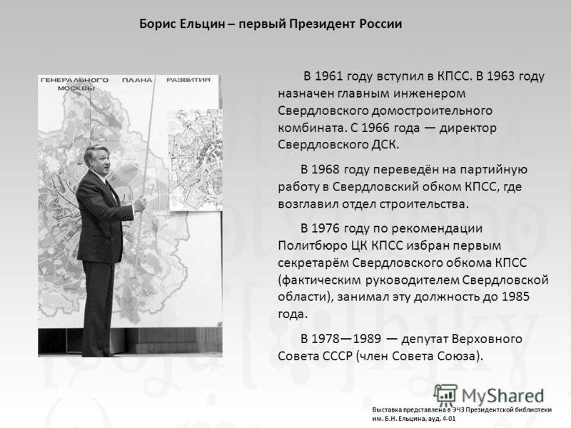В 1961 году вступил в КПСС. В 1963 году назначен главным инженером Свердловского домостроительного комбината. С 1966 года директор Свердловского ДСК. В 1968 году переведён на партийную работу в Свердловский обком КПСС, где возглавил отдел строительст