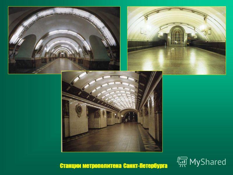 Станции метрополитена Санкт-Петербурга