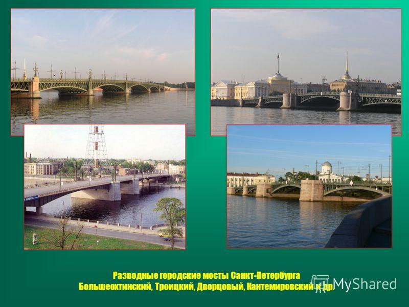 Разводные городские мосты Санкт-Петербурга Большеохтинский, Троицкий, Дворцовый, Кантемировский и др.