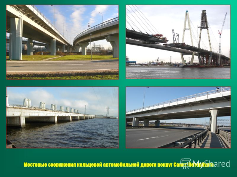 Мостовые сооружения кольцевой автомобильной дороги вокруг Санкт-Петербурга