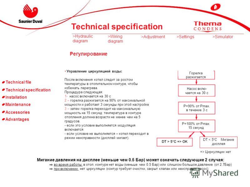 Technical file Technical specification Installation Maintenance Accessories Advantages Задержка при коротком цикле включения отопления: Эта функция позволяет избежать частых розжигов котла/ циклов вкл-выкл в отопительном режиме. Задержка зависит от з