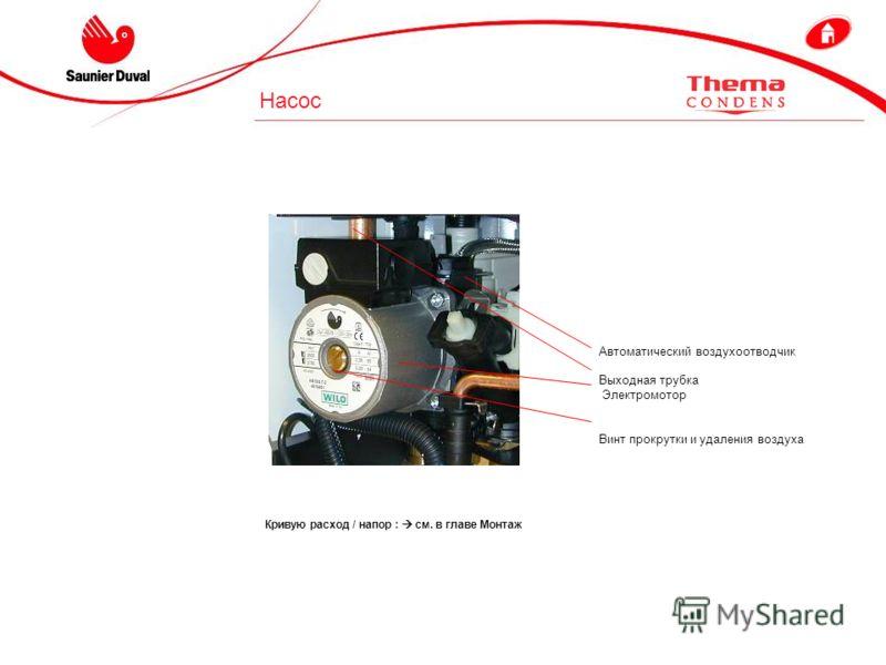 Technical file Technical specification Installation Maintenance Accessories Advantages Температурный датчик CTN Датчик CTN устанавливается на трубе или погружается в среду, температуру которой он измеряет. Если температура растет, сопротивление падае