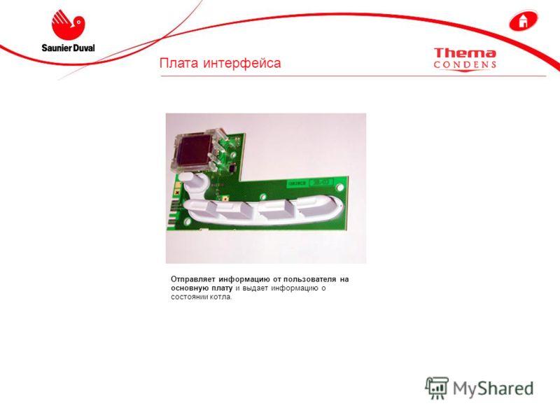 Technical file Technical specification Installation Maintenance Accessories Advantages РАБОТА Датчик протока ХАРАКТЕРИСТИКИ Электропитание : 18 В пост. тока. Ток: