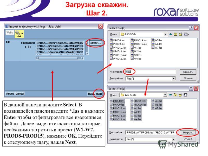 Загрузка скважин. Шаг 2. В данной панели нажмите Select. В появившейся панели введите *.las и нажмите Enter чтобы отфильтровать все имеющиеся файлы. Далее выделите скважины, которые необходимо загрузить в проект (W1-W7, PROD8-PROD15), нажмите OK. Пер