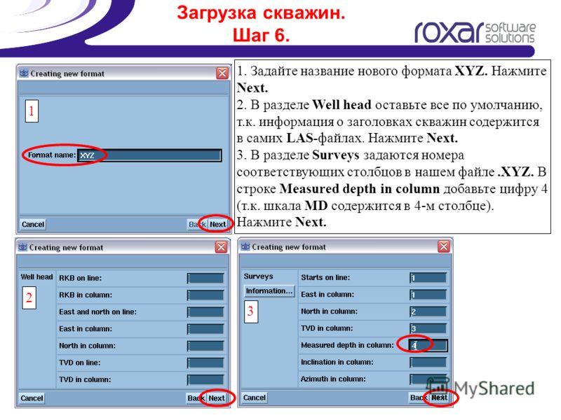 Загрузка скважин. Шаг 6. 1. Задайте название нового формата XYZ. Нажмите Next. 2. В разделе Well head оставьте все по умолчанию, т.к. информация о заголовках скважин содержится в самих LAS-файлах. Нажмите Next. 3. В разделе Surveys задаются номера со
