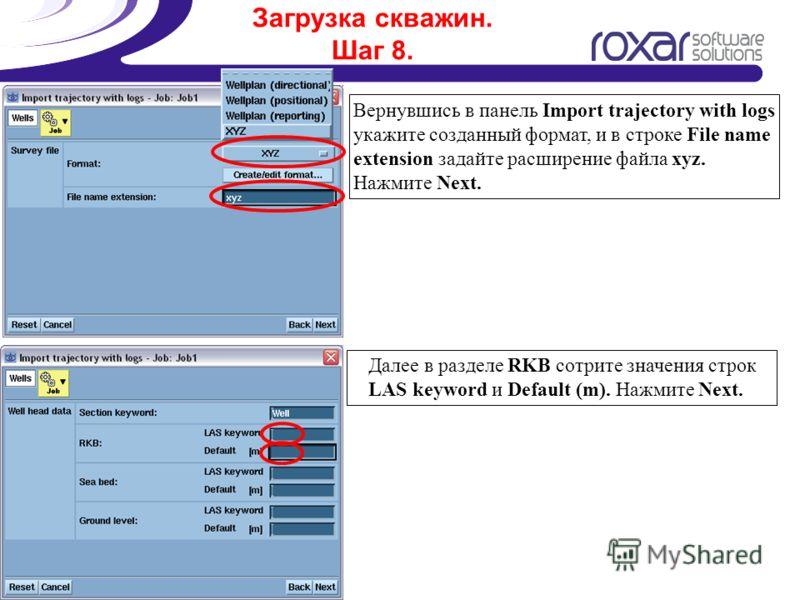 Загрузка скважин. Шаг 8. Вернувшись в панель Import trajectory with logs укажите созданный формат, и в строке File name extension задайте расширение файла xyz. Нажмите Next. Далее в разделе RKB сотрите значения строк LAS keyword и Default (m). Нажмит