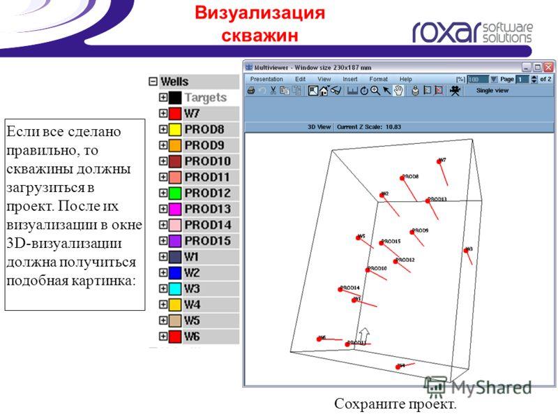 Визуализация скважин Если все сделано правильно, то скважины должны загрузиться в проект. После их визуализации в окне 3D-визуализации должна получиться подобная картинка: Сохраните проект.