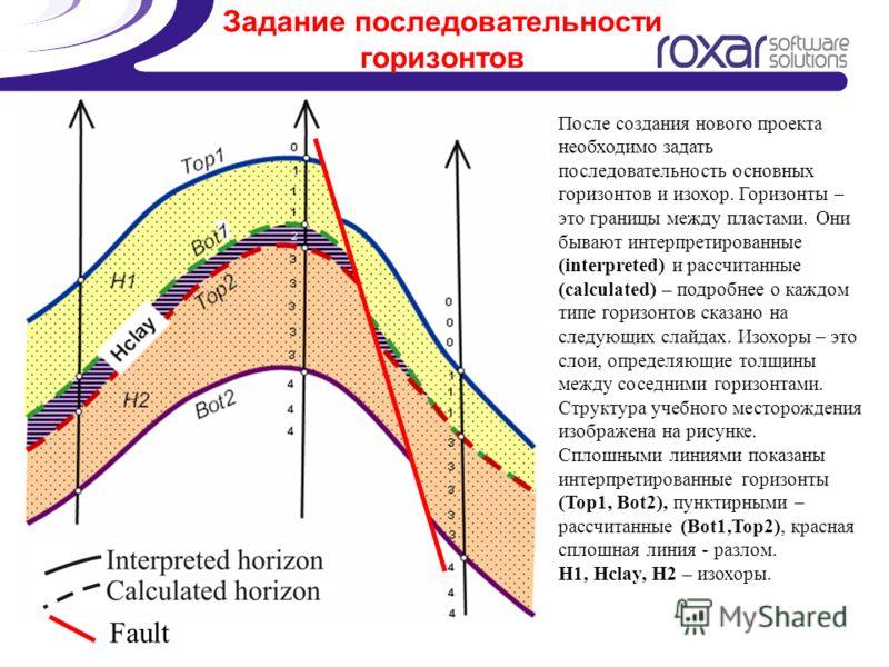 Задание последовательности горизонтов После создания нового проекта необходимо задать последовательность основных горизонтов и изохор. Горизонты – это границы между пластами. Они бывают интерпретированные (interpreted) и рассчитанные (calculated) – п