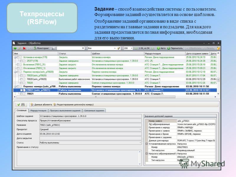 Техпроцессы (RSFlow) Задание – способ взаимодействия системы с пользователем. Формирование заданий осуществляется на основе шаблонов. Отображение заданий организовано в виде списка с разделением на главные задания и подзадачи. Для каждого задания пре